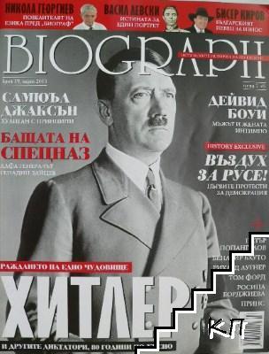 Biograph. Бр 19 / март 2013