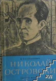 Николай Островски