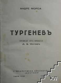 Тургеневъ / Пълководецът Кутузов