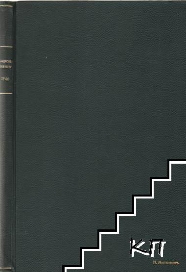 Природознание. Бр. 1-4 / 1940