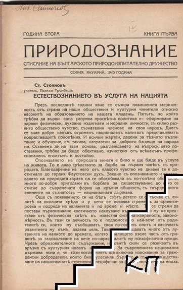 Природознание. Бр. 1-4 / 1940 (Допълнителна снимка 1)