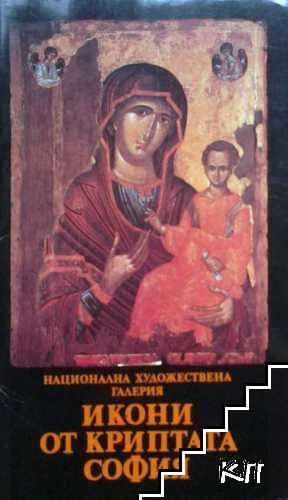 Икони от криптата София