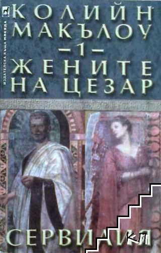 Жените на Цезар. Том 1: Сервилия