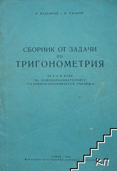 Сборник от задачи по тригонометрия за 10. и 11. клас