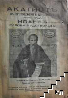 Акатистъ на преподобния и богоносенъ отецъ нашъ Иоаннъ Рилски Чудотворецъ
