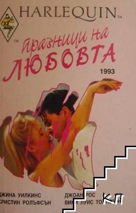 Празници на любовта 1993