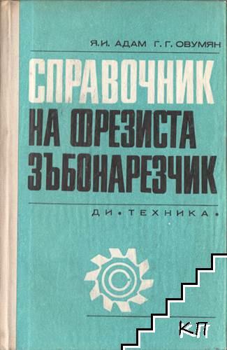 Справочник на фрезиста зъбонарезчик
