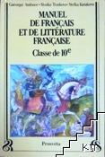 Manuel de français et de literature française. Classe de 10
