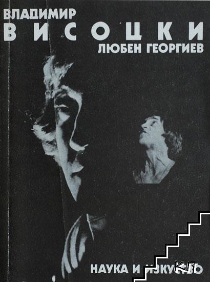 Владимир Висоцки - познатият и непознатият