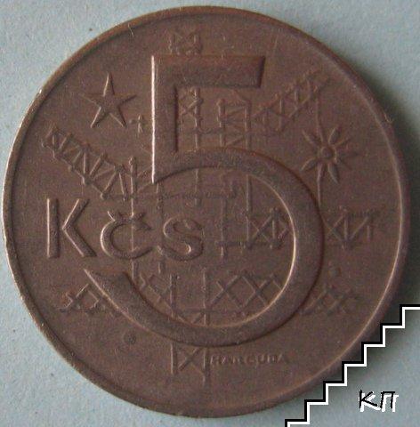 5 крони / 1973 / Чехословакия
