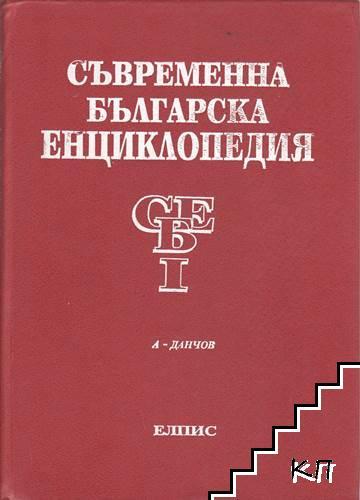 Съвременна българска енциклопедия. Том 1: А-Данчов