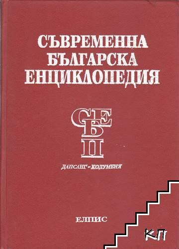 Съвременна българска енциклопедия. Том 2: Дапсанг-Колумбия