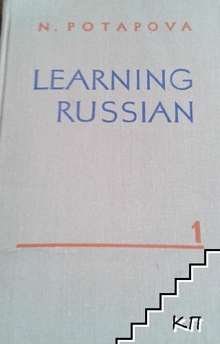 Learning Russian. Book 1-4