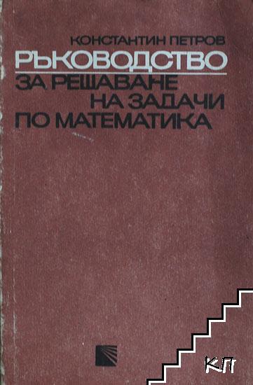 Ръководство за решаване на задачи по математика. Част 1: Аритметика, алгебра, тригонометрия