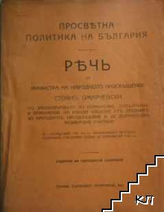 Речь на министъра на нар. просвета по законопроекта за изменение, допълнение и отменение на някои членове отъ законите за народно просвещение и за Държавно музикално училище