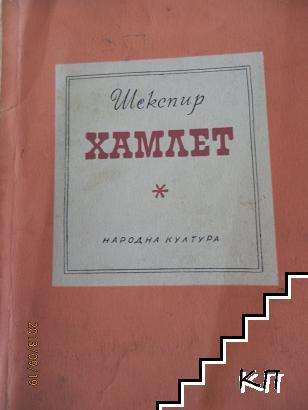 Хамлет