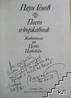 Поет и държавник: Животопис на Цанко Церковски
