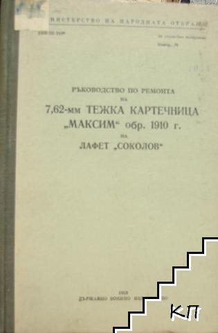 """Ръководство по ремонта на 7. 62-мм тежка картечница """"Максим"""" обр. 1910 г. на лафет """"Соколов"""""""
