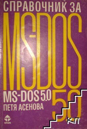 Справочник за MS-DOS 5.0