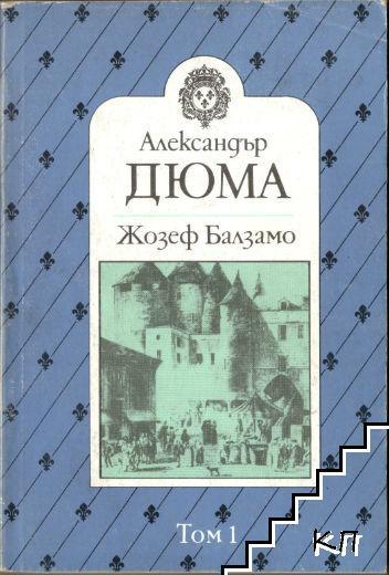 Жозеф Балзамо. Том 1