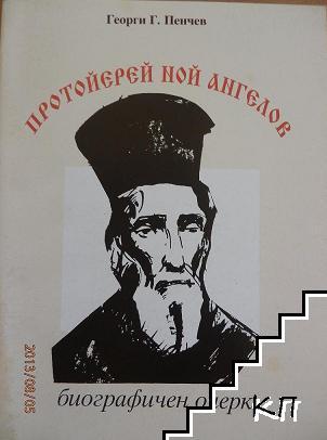 Протойерей Ной Ангелов