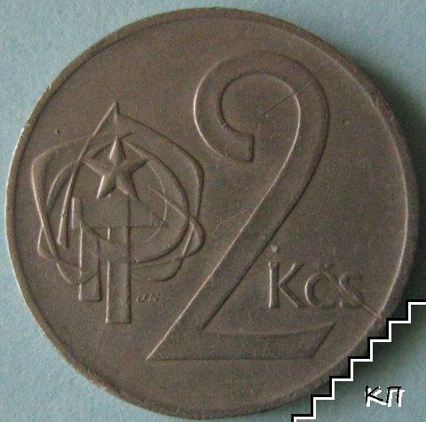 2 крони / 1973 / Чехословакия