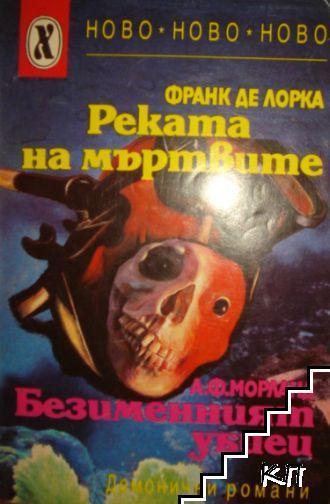 Реката на мъртвите / Безименният убиец