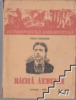 Васил Левски. Личност и дело