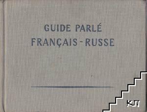 Guide Parlé Français-Russe / ���������-������� �����������