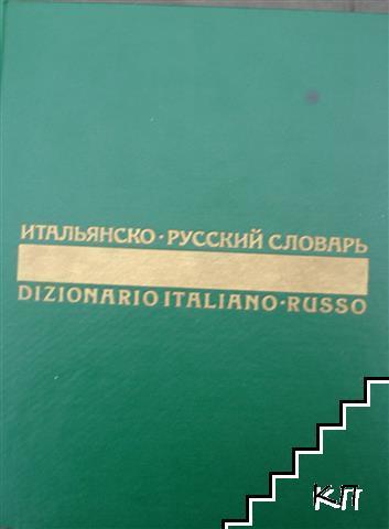 Итальянско-русский словарь / Dizionario Italiano-Russo