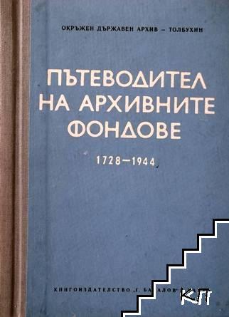Пътеводител на архивните фондове 1728-1944. Част 1