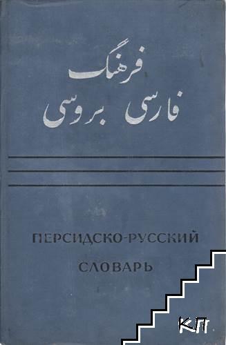 Персидско-русский словарь в двух томах. Том 2