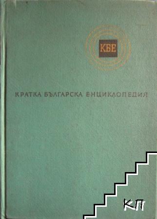 Кратка българска енциклопедия в пет тома. Том 2-4
