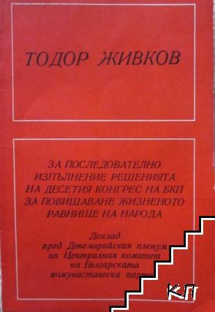За последователно изпълнение решенията на X конгрес на БКП. За повишаване жизненото равнище на народа