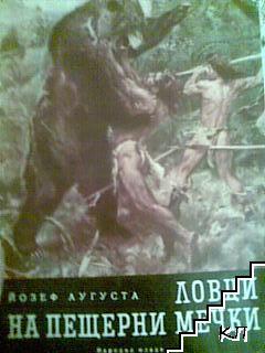 Ловци на пещерни мечки - Йозеф Аугуста