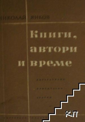 Книги, автори и време