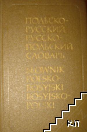 Польско-русский, русско-польский словарь / Słownik polsko-rosyjski rosyjsko-polski