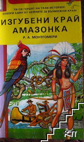 Изгубени край Амазонка / Тайната на пирамидите / Пътуване до Стоунхендж