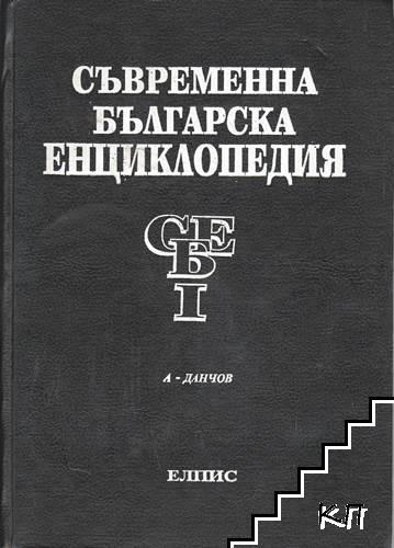 Съвременна българска енциклопедия. Том 1-3