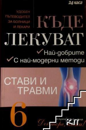 Докторе, кажи! Книга 6: Къде лекуват стави и травми