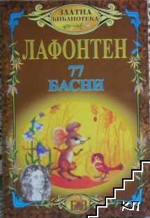 77 басни