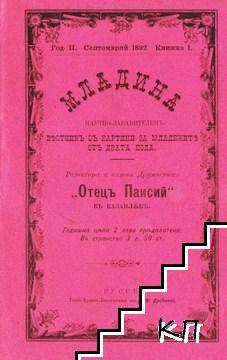Младина. Кн. 1 / 1892
