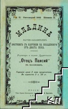 Младина. Кн. 2 / 1892