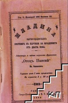 Младина. Кн. 3 / 1892