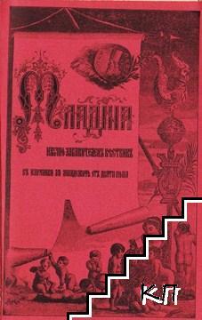 Младина. Кн. 11-12 / 1892