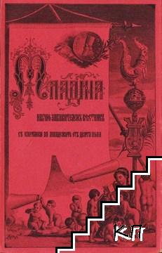 Младина. Кн. 9-10 / 1892