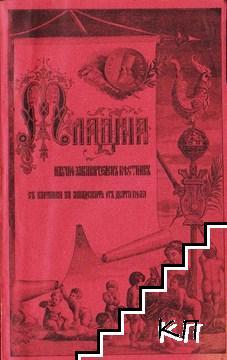 Младина. Кн. 4-6 / 1892