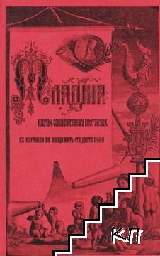 Младина. Кн. 7 / 1892