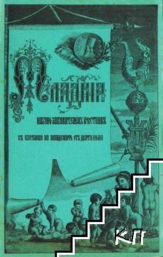 Младина. Кн. 8 / 1892