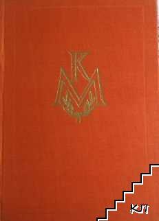 Открадването на огъня. Книга 2 (Допълнителна снимка 1)
